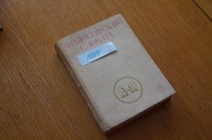 И.Т. Фролова Философский словарь. 1980 г.