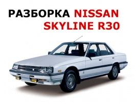 Разборка Nissan Skyline R30