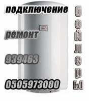 Ремонт бойлеров Севастополь
