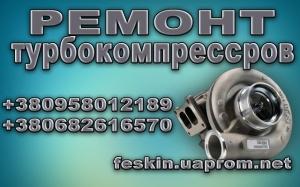 Ремонт турбокомпрессоров, ремонт турбины