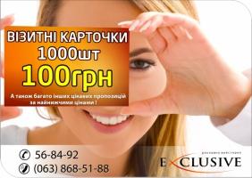 Визитные карточки 1000шт - 160грн