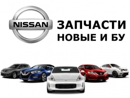 Запчасти NISSAN