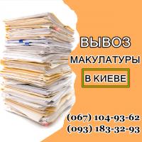 Сдать макулатуру в Киеве. Утилизация архивов ♻ Прием и вывоз картона, книг, бумаги А4