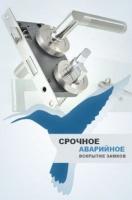 Аварийное открытие дверных замков в Днепропетровске