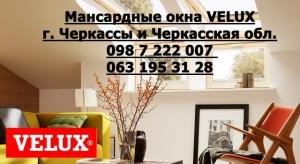 Мансардные окна VELUX г. Черкассы «Буд-Альянс Украина»
