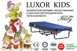Новинка! Ортопедическая детская раскладушка LUXOR KIDS 90*200 с матрасом на молнии BABY CAP 10 см. Италия Аналогов нет!