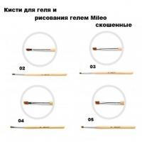 Кисти для геля и рисования гелем Mileo скошенные