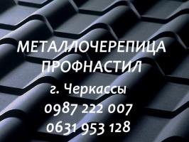 Металлочерепица Словакия. Профнастил Черкассы «Буд-Альянс Украина»