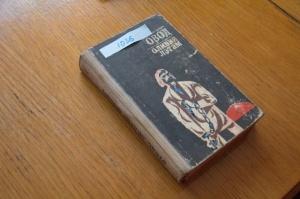 Оливия Лэтам Овод. 1963