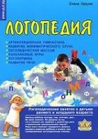 Логопедия Е.Краузе