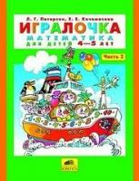 Петерсон, Кочемасова: Игралочка ч2 (4-5л)