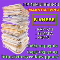✔ Вывоз макулатуры в Киеве. Утилизация архивов ♻ Прием и вывоз картона, книг, бумаги А4