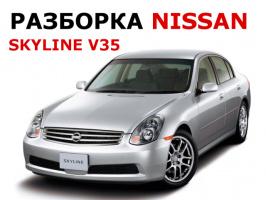 Разборка Nissan Skyline V35