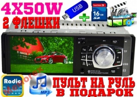 Pioneer MP5 4012 + Bluetooth + пульт на руль