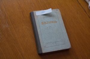 Д.Иофанов. Н.В.Гоголь. 1951.