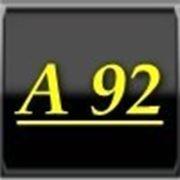 Куплю бензин А-92