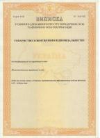 Виписка з Єдиного державного реєстру.