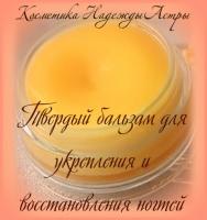 Твердый крем-бальзам масло для ногтей