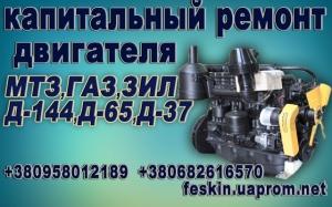 Капитальный ремонт двигателя МТЗ, ГАЗ, ЗИЛ.