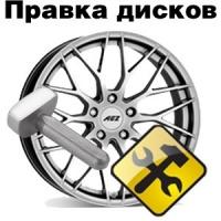 Рихтовка дисков