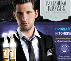 Средство для роста волос Professional Hair system