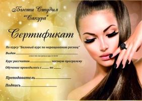 Печать сертификатов в Днепропетровске