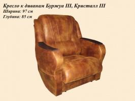 Кресло к диванам Буржуа III, Кристалл III