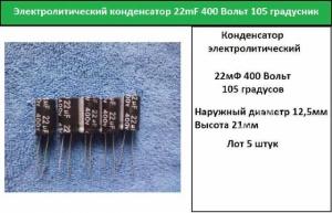 Конденсатор электролитический 22 мФ 400 Вольт 5 штук
