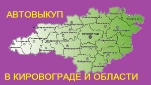 Автовыкуп в Кировограде и продать авто в Кировоградской области.