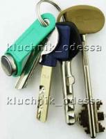 Изготовление ключей Одесса