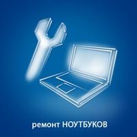 Качественный ремонт ноутбуков в Одессе