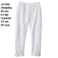Легінси, лосіни, джинси, штанці, комбінезони для дівчаток 0-24 місяці