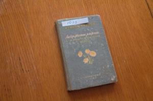 М.А.Носаль Лекарственные растения и способы их применения в народе. 1959 г.