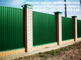 Заборы из профнастила. Монтаж в г. Черкассы Буд-Альянс Украина