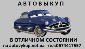 Выкуп авто «в идеале» подробнее...