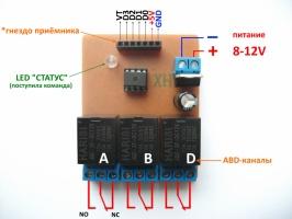 Модуль трёхканальный релейный с таймерами, на базе 315Mhz IC2262/2272