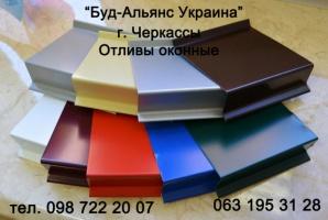 Отливы на окна c цветным покрытием. Отливы оконные Черкассы «Буд-Альянс Украина»