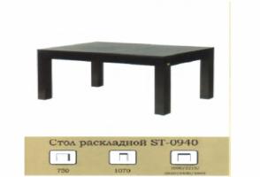 Стол раскладной ST-0940