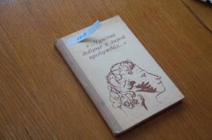 «...Чувства добрые я лирой пробуждал...»Сб. стихотворений. А.С.Пушкина. 1987 г.