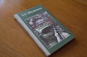 А.С.Пушкин Избранные произведения. Повести. 1988 г.