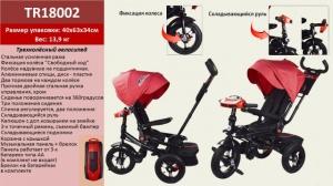 Велосипед Super Trike TR1800