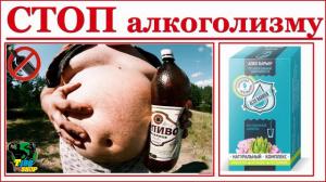 Средство для борьбы с алкогольной зависимостью - препарат АлкоБарьер (Alco Barrier)