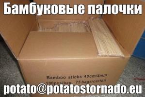 Бамбуковые шпажки 40 см
