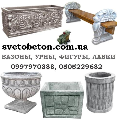 Формы для бетона вазоны купить составляющее бетона