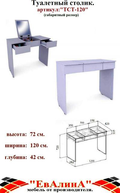 Столик туалетный Диана -2 размеры