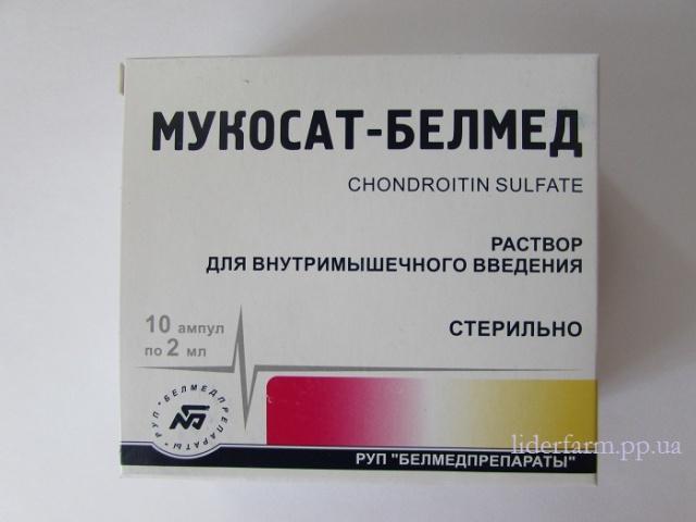 Мукосат амп. 2 мл №10