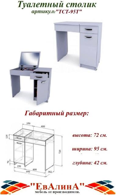 Трюмо Ева -3 размеры