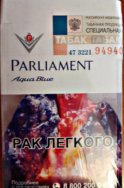 Parliament сигареты оптом электронные сигареты не являются табачными изделиями