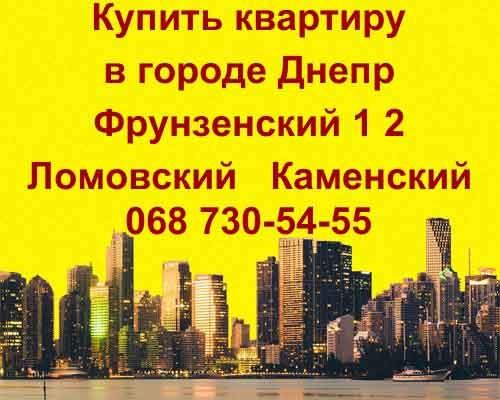 Купить квартиру Днепр Фрунзенский 1 2 Ломовский Каменский