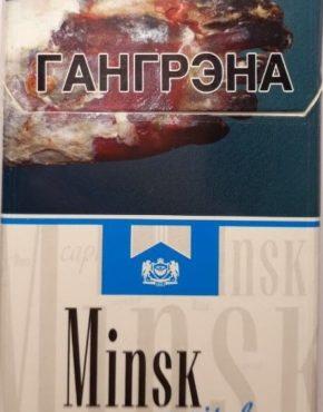 Сигареты г минск купить цена электронных сигарет одноразовых